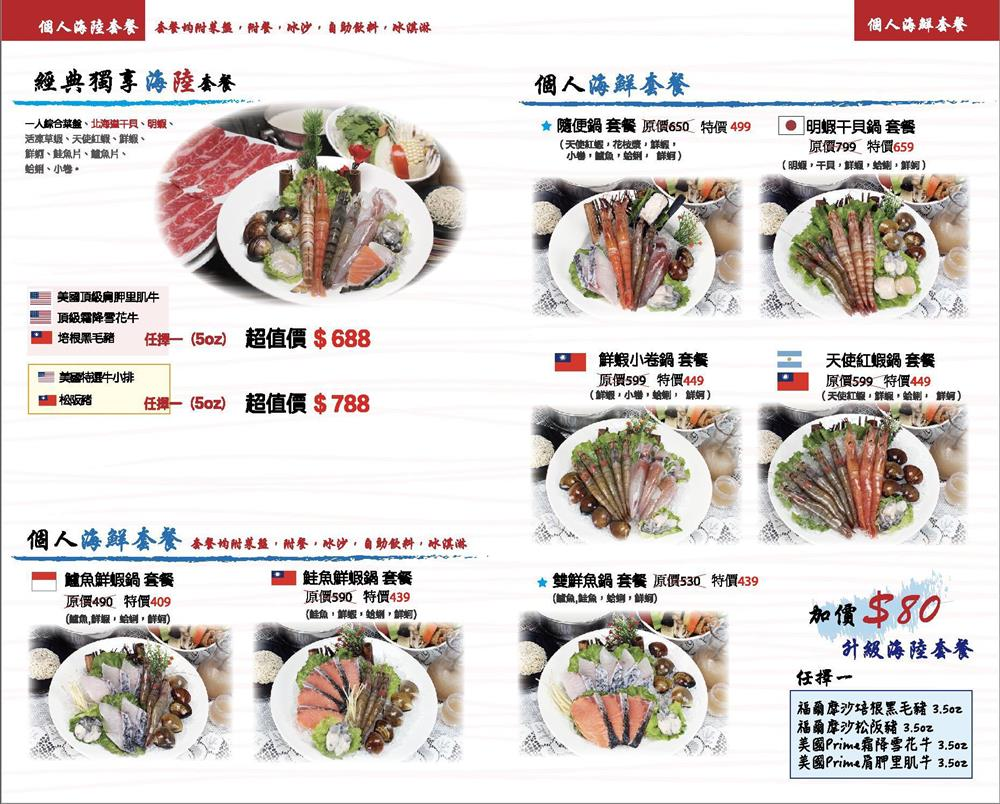 肉老大,肉老大外帶,肉老大頂級肉品涮涮鍋,肉老大涮涮鍋,涮涮鍋外帶,KLOOK,客路