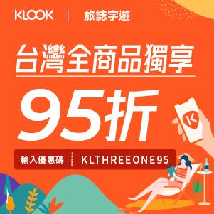 KLOOK,客路,KLOOK 95折,KLOOK 優惠碼,KLOOK 折扣碼,95折
