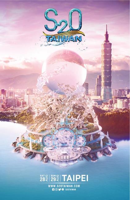 S2O,S2O 門票,S2O延期,S2O Taiwan 2021,泰國潑水音樂節,潑水音樂節,KLOOK