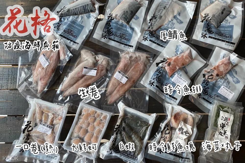 花格海味,海鮮箱,廚房海鮮箱,澎湖海鮮,防疫澎湖海鮮魚箱,澎湖,海鮮 宅配,澎湖 海鮮