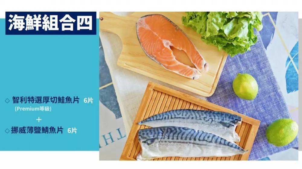 日本干貝,智利鮭魚,挪威鯖魚,防疫海鮮,海鮮 宅配,海鮮箱,日本生食級干貝2S,智利特選厚切鮭魚片,挪威薄鹽鯖魚片,防疫海鮮經濟組