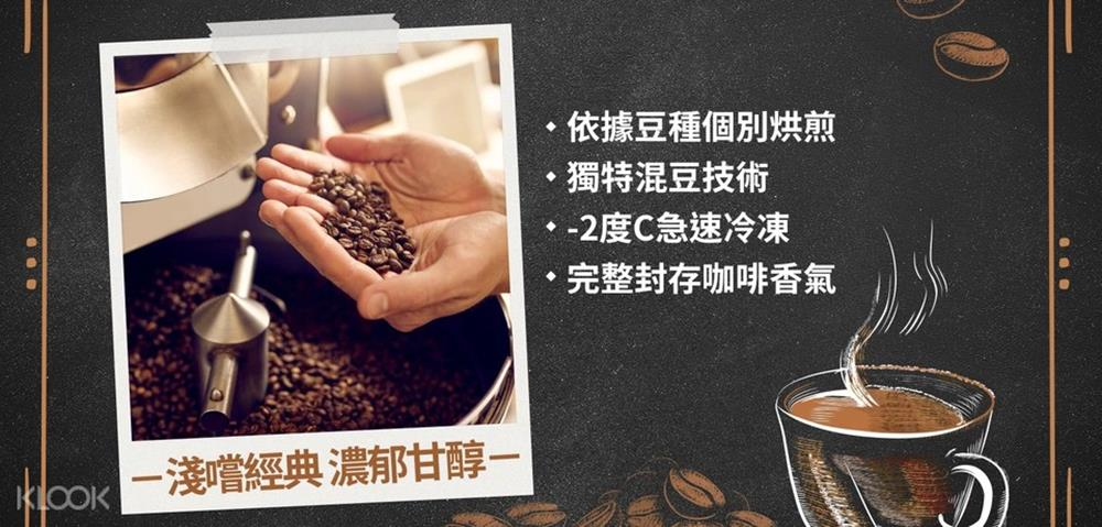 全家Let's Café,全家咖啡,全家,咖啡,KLOOK,客路,全家便利商店,咖啡,超商 咖啡 寄杯,全家 寄杯