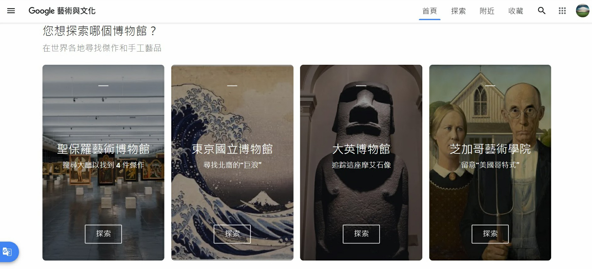 google arts & culture中文,google arts & culture台灣,google arts & culture故宮,google arts & culture教學,Google Arts & Culture,Google 藝術與文化,虛擬實境美術館,線上博物館,線上展覽,線上美術館,Google,Google 街景