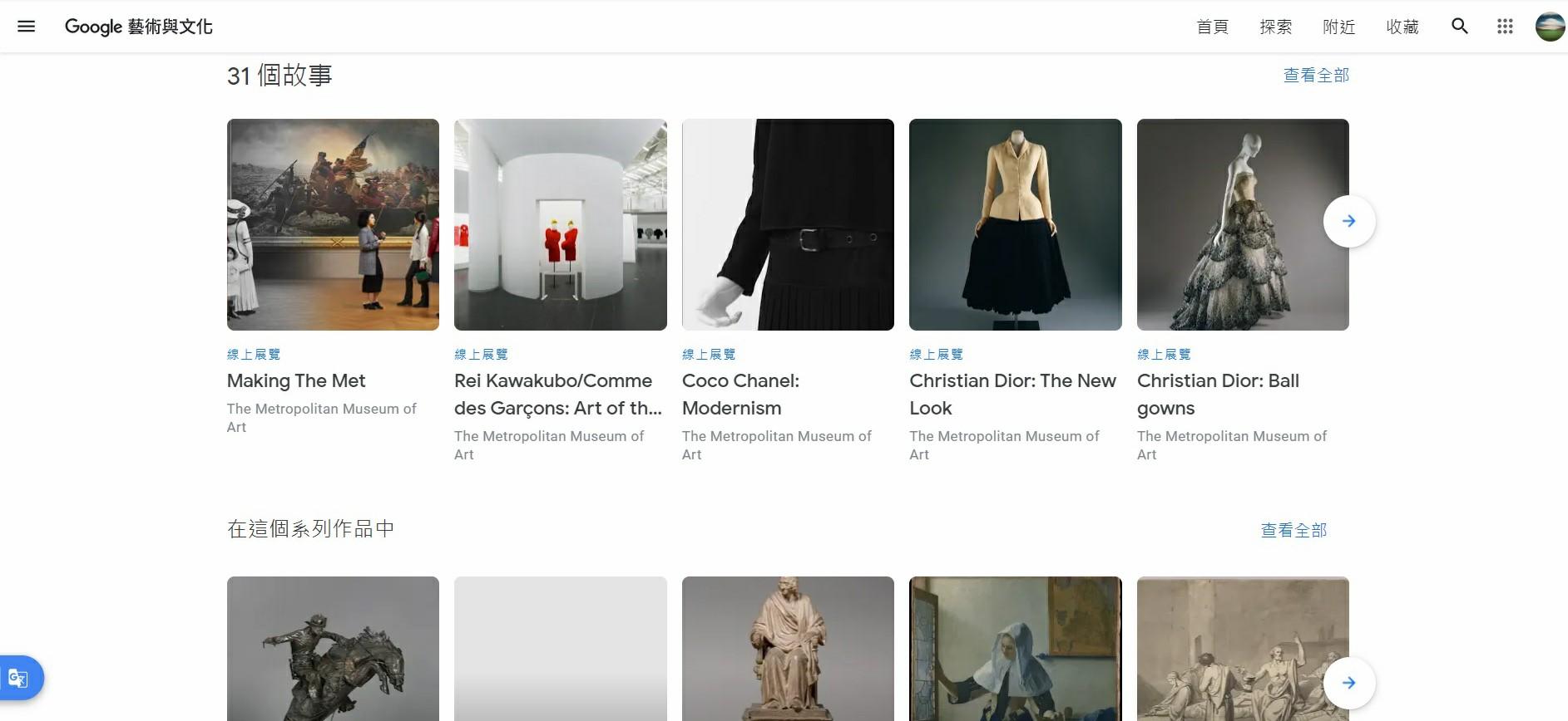 美國紐約大都會藝術博物館,大都會藝術博物館,大都會博物館,Google Arts & Culture,Google 藝術與文化,虛擬實境美術館,線上博物館,線上展覽,線上美術館