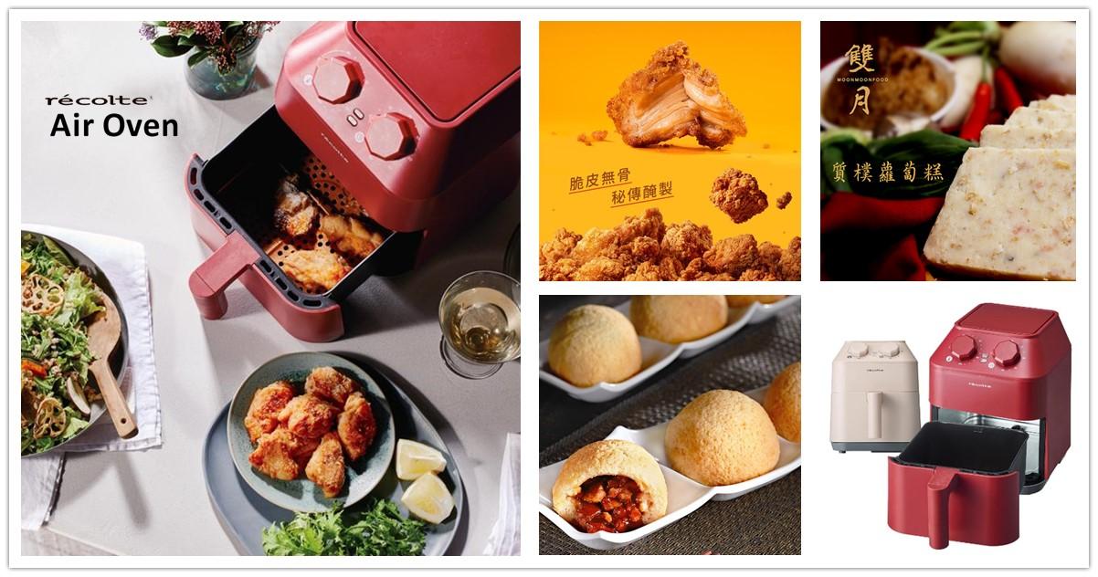 氣炸鍋,日本 麗克特,recolte,添好運,繼光香香雞,,雙月食品社,質樸蘿蔔糕,麗克特氣炸鍋,米其林,米其林必登推薦