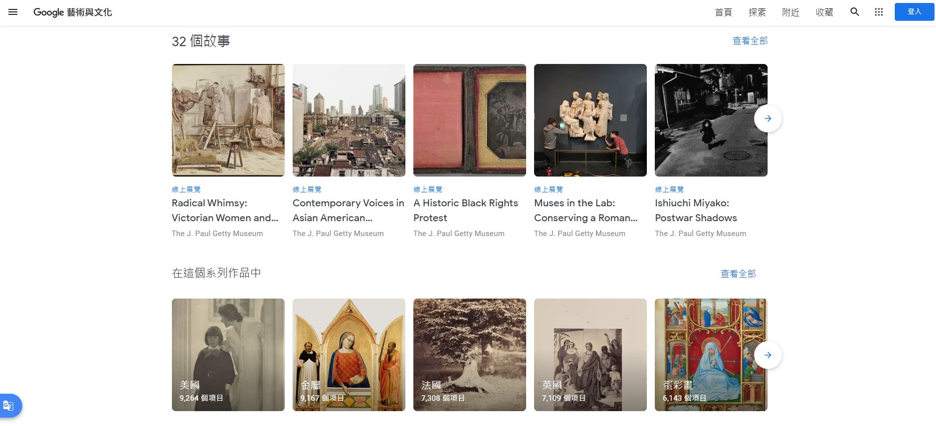 J·保羅·蓋蒂博物館,蓋蒂中心,讓・保羅・蓋蒂,蓋蒂別墅,堅.保羅·蓋蒂博物館,Google Arts & Culture,Google 藝術與文化,虛擬實境美術館,線上博物館,線上展覽,線上美術館
