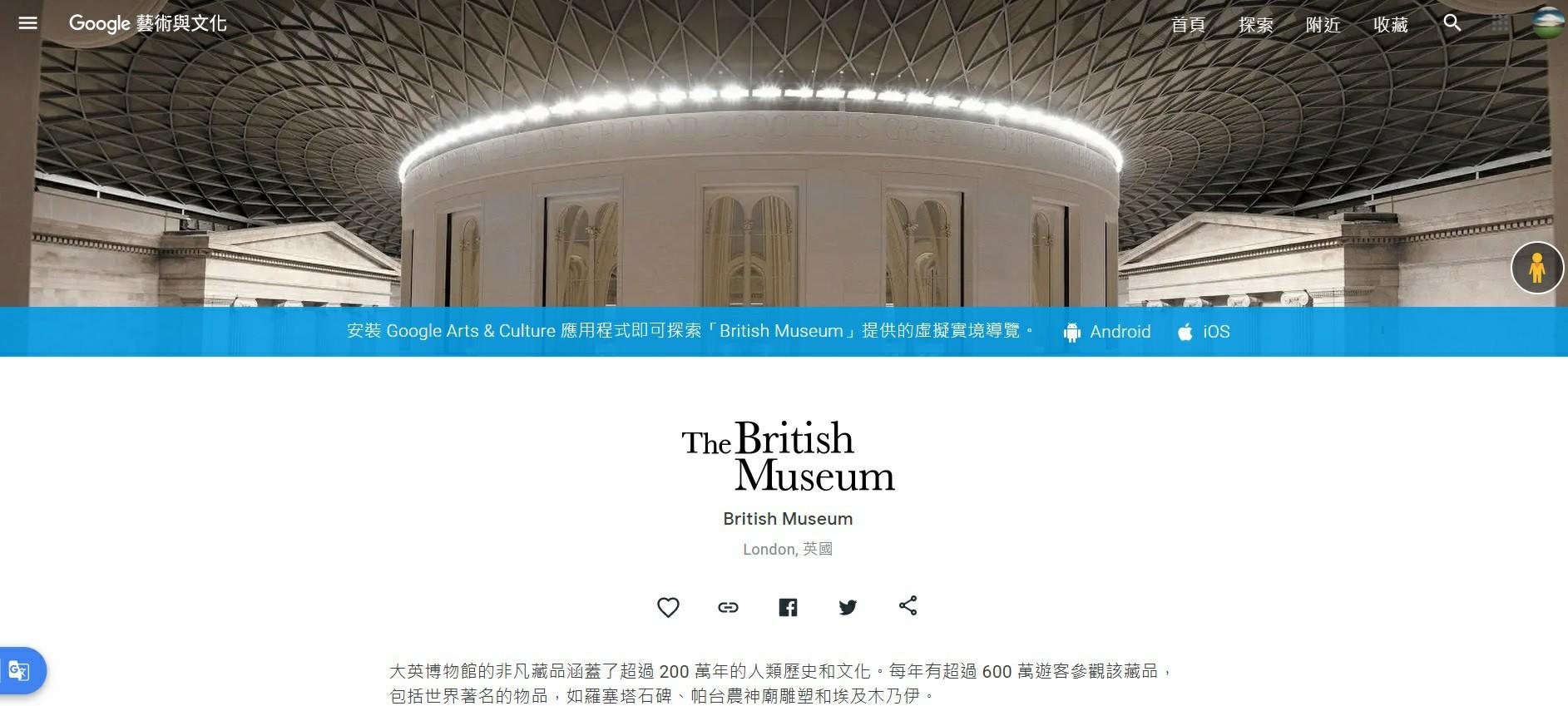 英國倫敦大英博物館,大英博物館,Google Arts & Culture,Google 藝術與文化,世界博物館,線上博物館