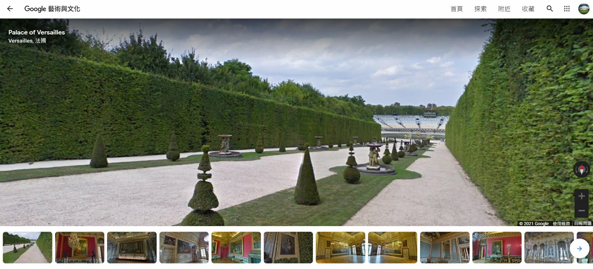 法國巴黎凡爾賽宮,凡爾賽宮, 鏡廳,柱之森,凡爾賽宮花園,Water Pathway,Google Arts & Culture,Google 藝術與文化,虛擬實境美術館,線上展覽