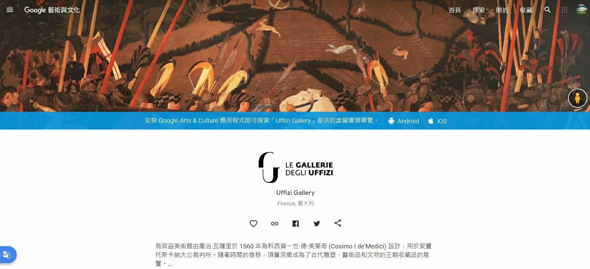 義大利佛羅倫斯烏菲茲美術館,烏菲茲美術館,Google Arts & Culture,Google 藝術與文化,虛擬實境美術館,線上展覽,線上美術館