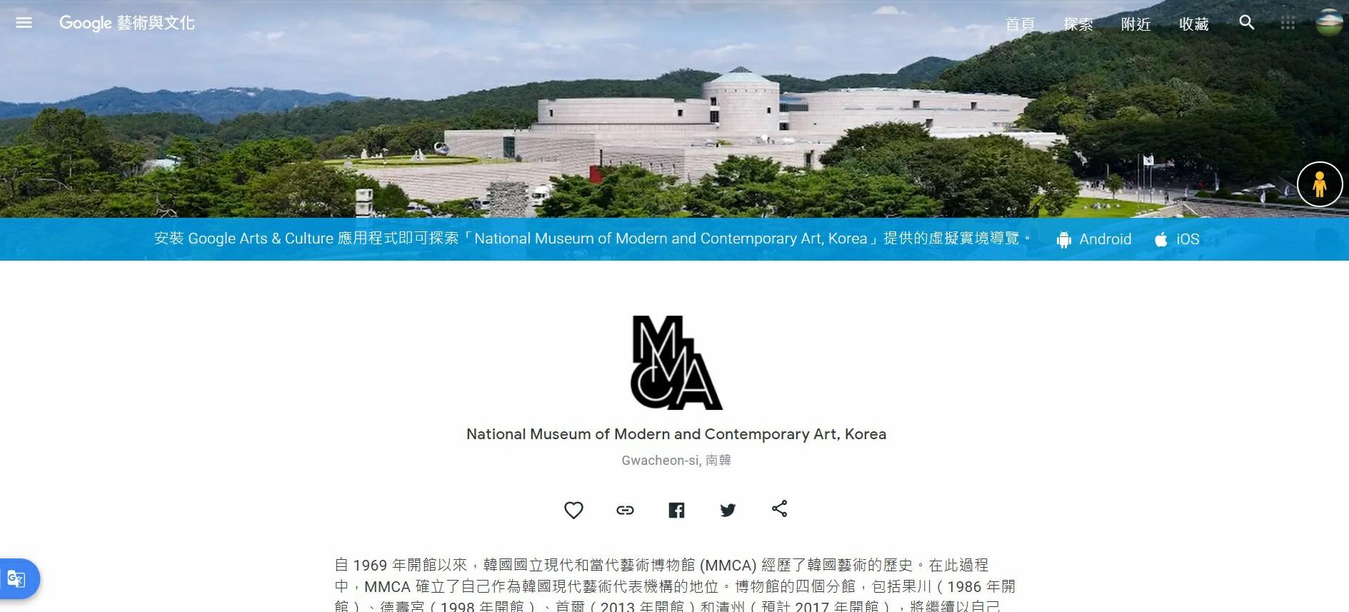 MMCA,韓國國立現代藝術博物館,首爾國立現代美術館,韓國首爾MMCA,Google Arts & Culture,Google 藝術與文化,虛擬實境美術館,線上展覽,線上美術館,首爾美術館,首爾博物館