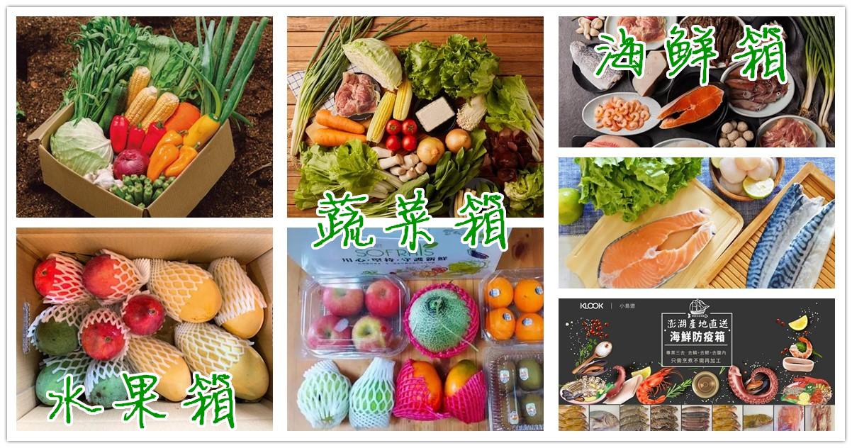 蔬菜箱,海鮮箱,水果箱,蔬果 宅配,海鮮 宅配,防疫蔬菜箱,蔬菜箱直送,蔬菜箱 宅配,玉井芒果,芒果箱