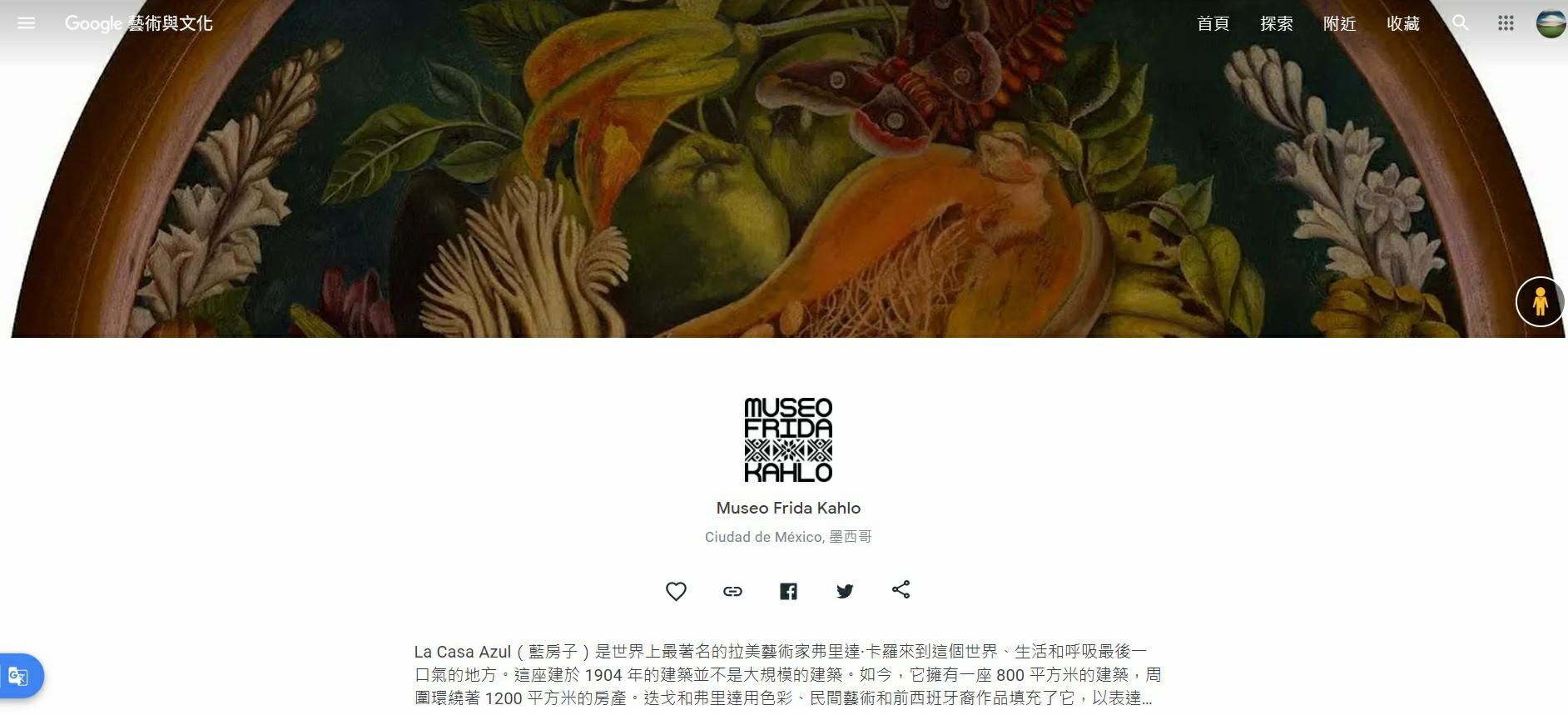 墨西哥科約阿坎區芙烈達・卡蘿博物館,芙烈達卡蘿,藍屋,芙烈達卡蘿博物館,Google Arts & Culture,Google 藝術與文化,虛擬實境美術館,線上博物館,線上展覽,線上美術館
