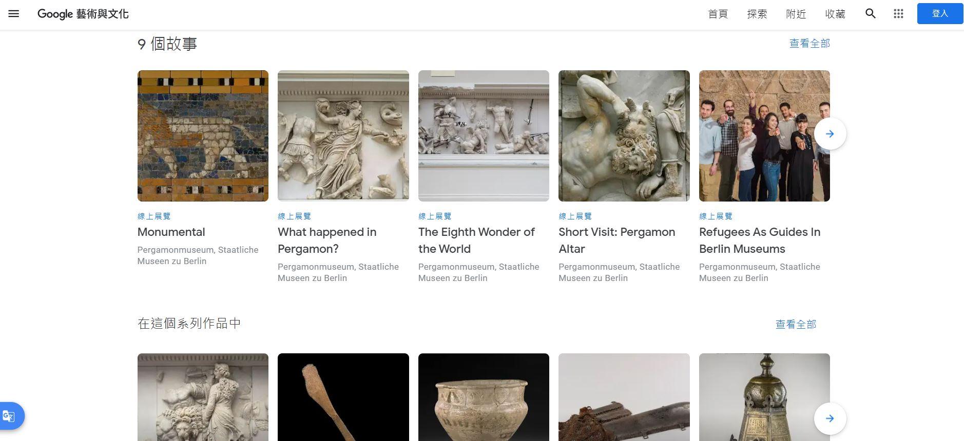 德國柏林博物館島佩加蒙博物館,佩加蒙博物館,Google Arts & Culture,Google 藝術與文化,虛擬實境美術館,線上博物館,線上展覽,線上美術館,柏林博物館