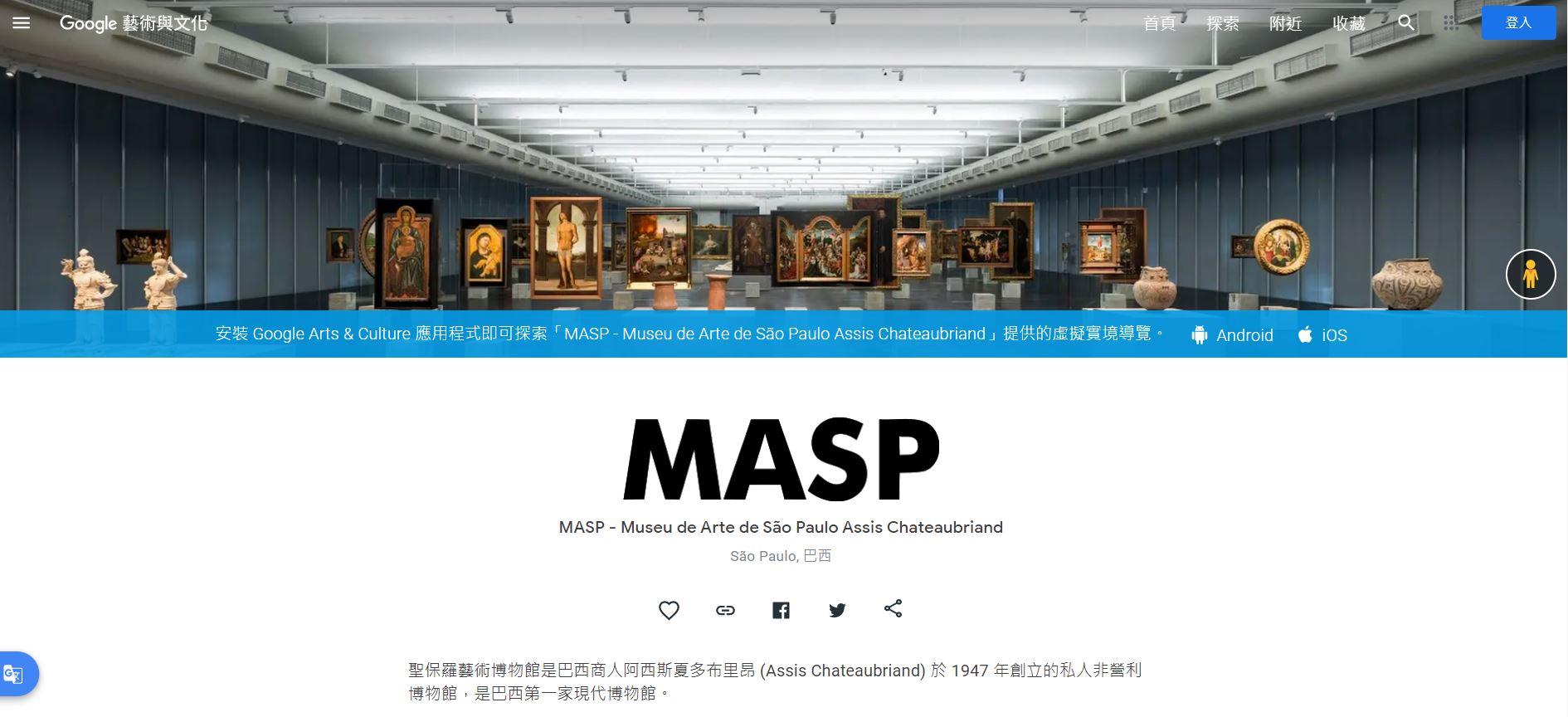 巴西聖保羅藝術博物館,MASP,聖保羅藝術博物館,Google Arts & Culture,Google 藝術與文化,虛擬實境美術館,線上博物館,線上展覽,線上美術館
