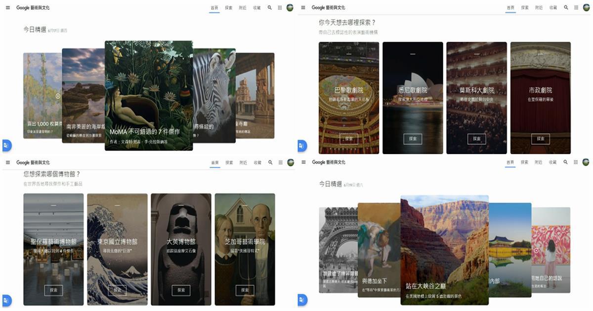 google arts & culture中文,google arts & culture台灣,google arts & culture故宮,google arts & culture教學,Google Arts & Culture,Google 藝術與文化,虛擬實境美術館,線上博物館,線上展覽,線上美術館