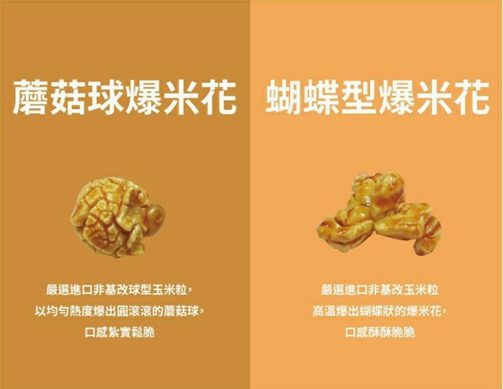 卡滋爆米花,卡滋桶裝爆米花,Super 171 洋芋零食,爆米花,卡滋爆米花口味,蝶型爆米花,蘑菇型爆米花