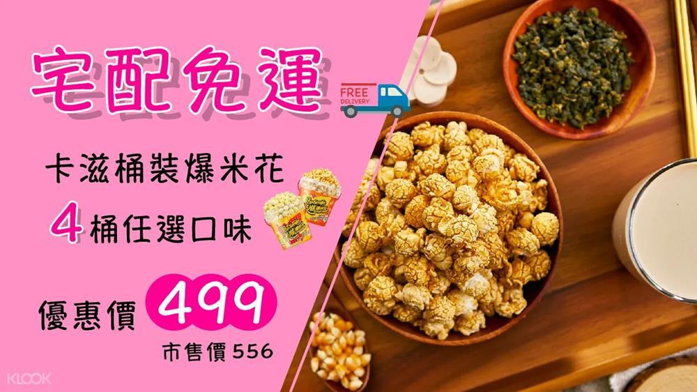 https://www.klook.com/zh-TW/activity/50094-popsmile-ticket-new-taipei-city/?aid=1819