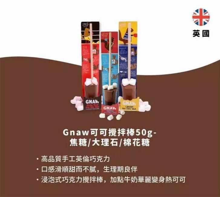 英國可可攪拌棒,Gnaw英國可可攪拌棒歪國零食嘴,環遊世界零食箱,國外零食箱,特色零食,驚喜零食箱,全世界必吃零食排行榜,KKday