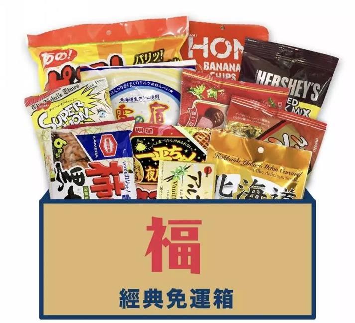 日本零食箱,零食箱,日本餅乾,日本糖果,日本泡麵,日本防疫零食驚喜福箱,防疫零食福箱