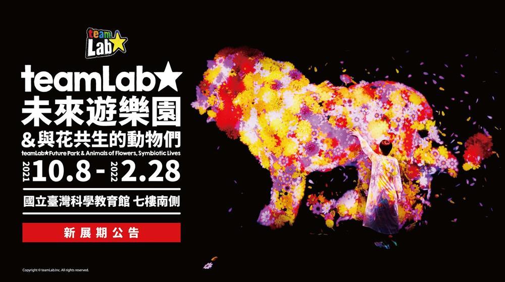 teamLab,teamlab台灣購票,teamlab台灣,teamlab台北,teamlab票價,teamlab預購