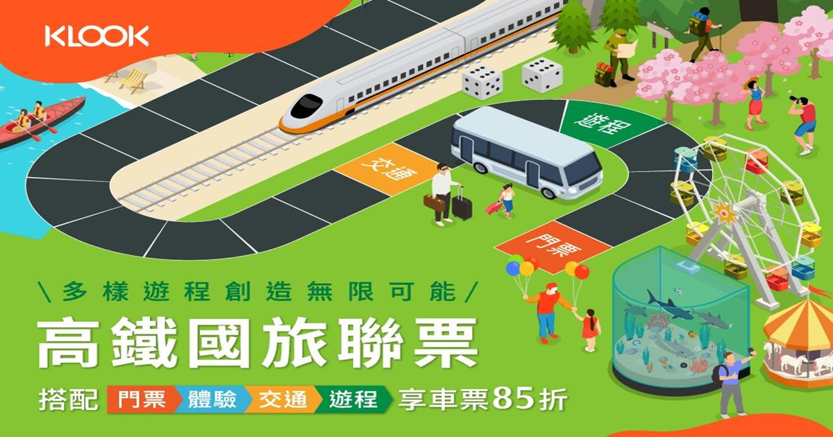 高鐵國旅聯票,高鐵聯票,高鐵,KLOOK高鐵,客路高鐵85折,高鐵交通聯票
