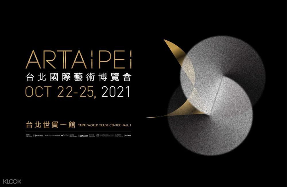 ART TAIPEI 2021,台北國際藝術博覽會2021,台北國際藝術博覽會門票,台北國際藝術博覽會時間,台北國際藝術博覽會