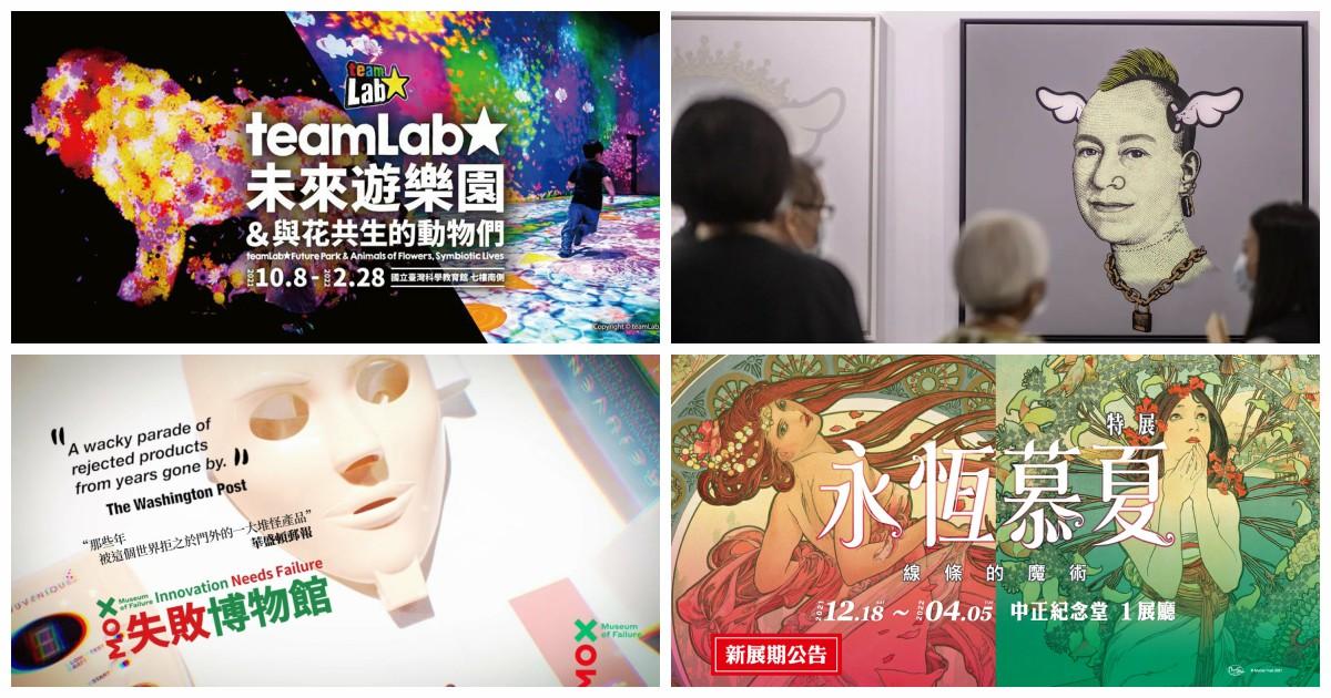 展覽,台北國際藝術博覽會,teamLab 未來遊樂園,永恆慕夏,失敗博物館,會動的文藝復興,台灣藝術展覽