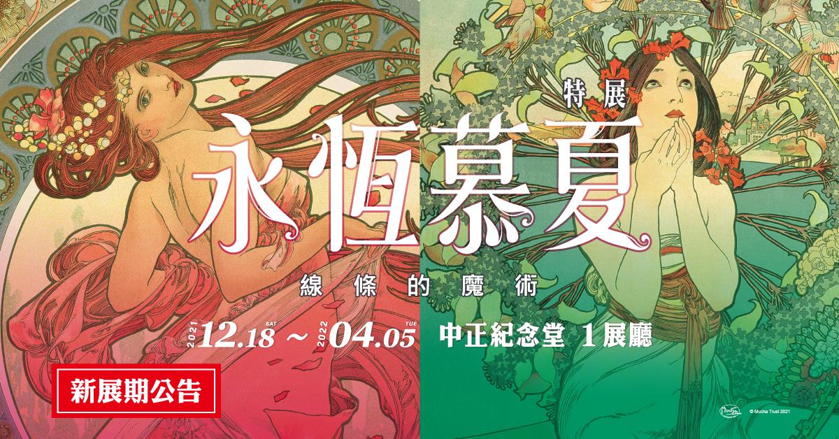 台北永恆慕夏,線條的魔術特展,永恆慕夏門票,慕夏