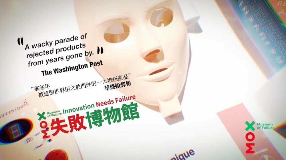 失敗博物館,失敗博物館門票,失敗博物館klook,失敗博物館售票,失敗博物館台灣