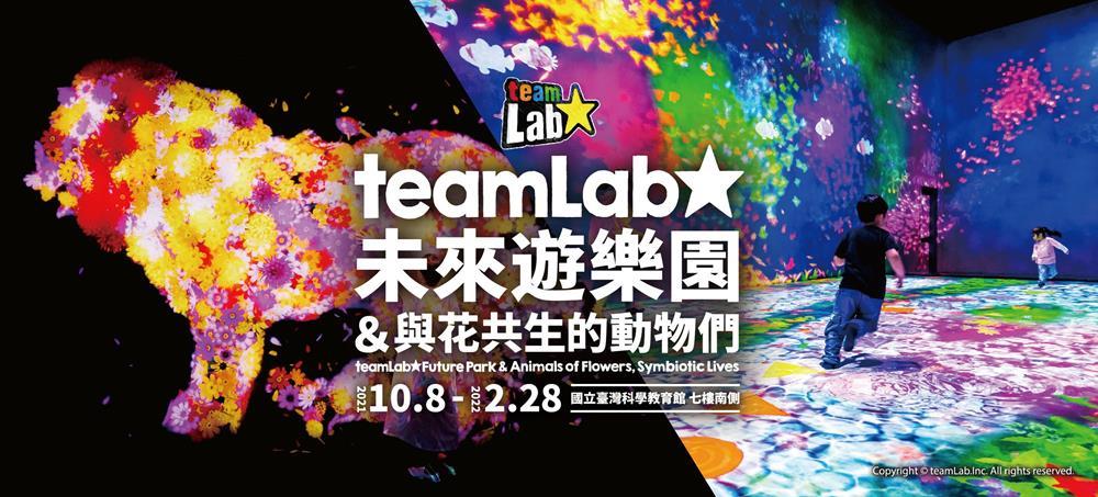 teamLab 2021,teamlab台灣,teamlab台灣購票,teamLab未來遊樂園&與花共生的動物們