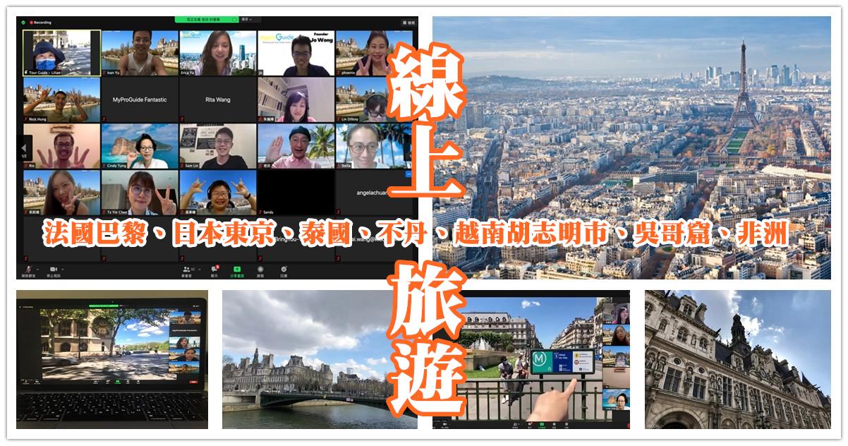 線上旅遊,防疫旅遊,線上旅遊導覽,KLOOK 客路,線上旅遊,線上導覽,KLOOK,客路,真人直播導覽,防疫旅遊,線上旅遊導覽,線上旅遊體驗,klook 線上旅遊
