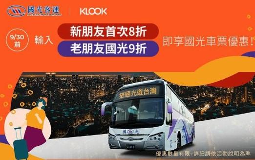 KLOOK,客路,國光號,國光客運,國光客運票券
