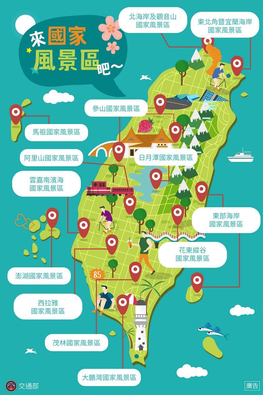 全台32處「微解封」開放景點、電子門票懶人包!國家森林遊樂區、主題遊樂園、島嶼、戶外解封景點措施總整理! - threeonelee.com