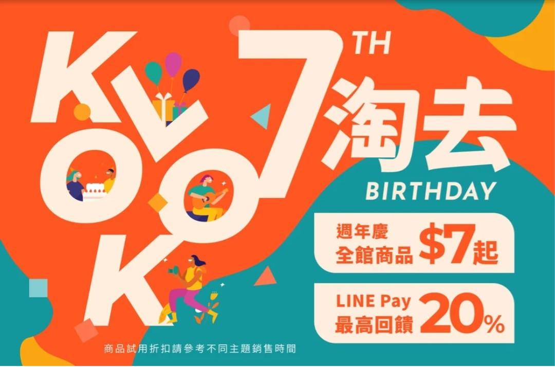 KLOOK週年慶全館7元起!