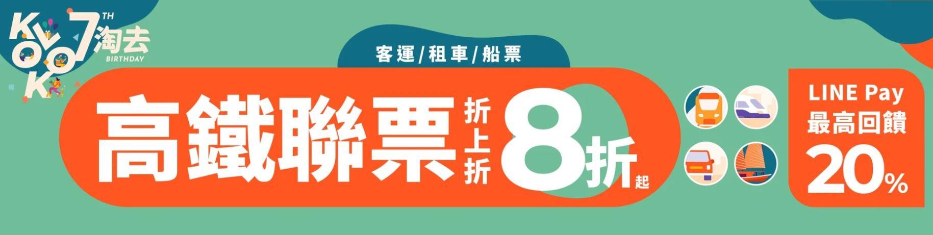 高鐵國旅聯票,高鐵聯票,高鐵,KLOOK高鐵,客路高鐵8折,高鐵交通聯票