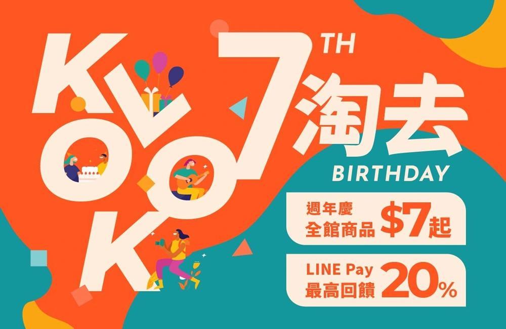 KLOOK,LINE Pay,住宿券,高鐵國旅聯票,客運巴士,KLOOK週年慶,KLOOK折扣碼,KLOOK優惠碼,租車,客運巴士