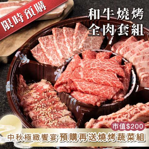 蘭亭,和牛,中秋,烤肉,鄰家鮮生