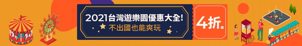 2021台灣遊樂園