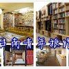 【台南青年旅館推薦】Top 5高CP值、設計感佳、人氣量、近台南火車站的台南青年旅館、台南背包客棧!