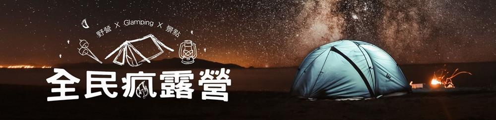 露營,露營車,露營推薦,豪華露營,免搭帳露營,星空露營,KLOOK,客路,露營推薦 2021