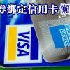 【振興五倍券X信用卡】全省31家銀行信用卡數位綁定享優惠,如何5倍變10倍攻略懶人包一次看!