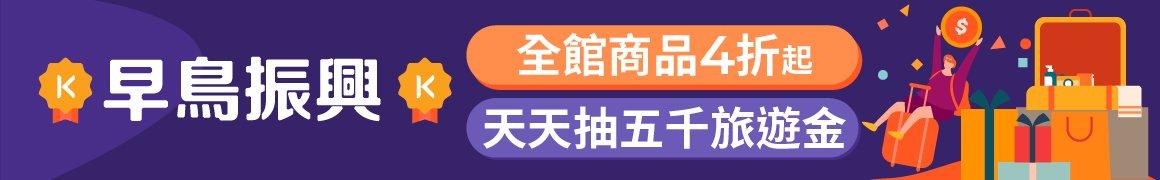 【HOOD to COAST Taiwan X 輕裝上陣DETOUR聯名3大露營活動】新竹司馬庫斯勇闖上帝巨木群露營、苗栗山中秘境露營、南投豪華露營! - threeonelee.com